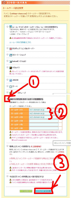 33_ネームサーバー設定変更