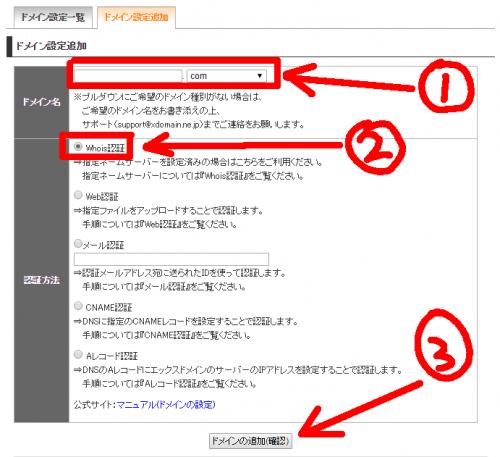 29_ドメイン設定の追加_入力画面