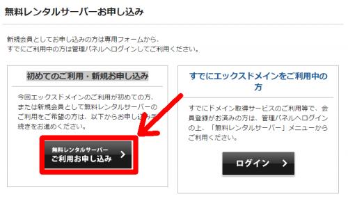 09_無料レンタルサーバーお申込み