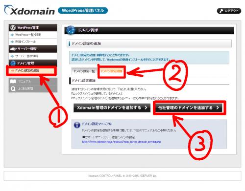 28_ドメイン設定追加タブをクリック