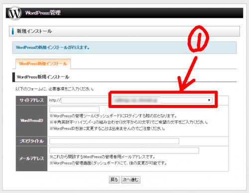 24_WordPress新規インストール