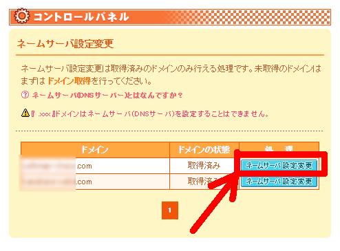 32_ネームサーバー設定変更