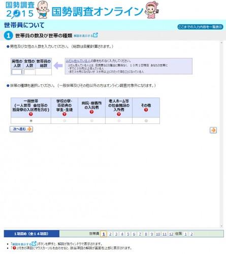 kokusei_kaitou