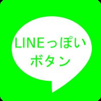 line-like