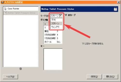 input-device-setting