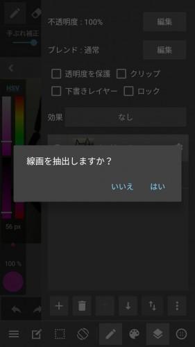 02_5_senga_chushutsu