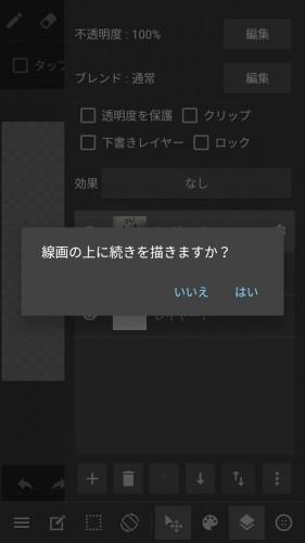 03_5_senngano_tuzuki