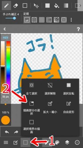 03_byouga_bubun_select