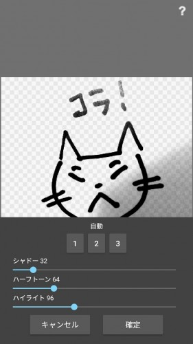 04_senga_chushutsu_preset_1
