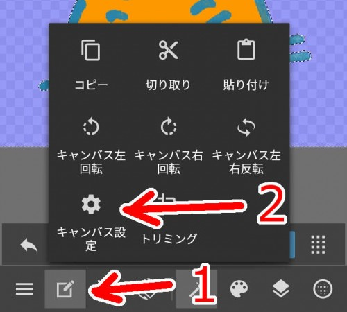 05_canvas_menu_2