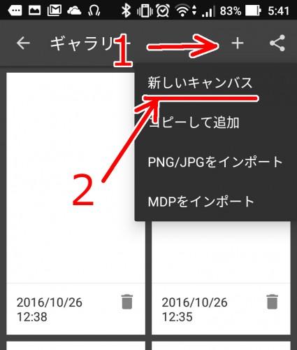 05_tanmatsu_new_canvas_s