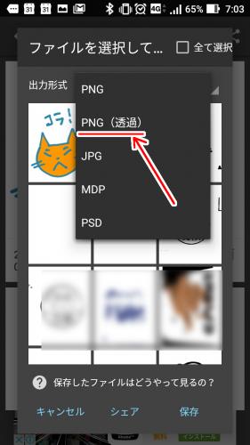 13_file_keishiki_select