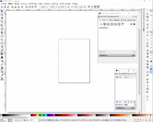 inkscape_screenshot