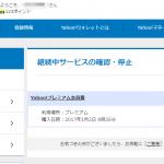 Yahooプレミアム解約_01_s