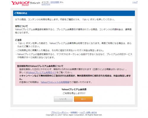 Yahooプレミアム解約_06_s