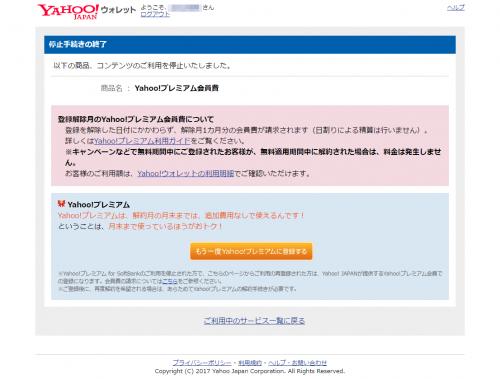 Yahooプレミアム解約_07_s