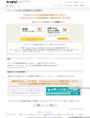 Yahooプレミアム解約_02_s