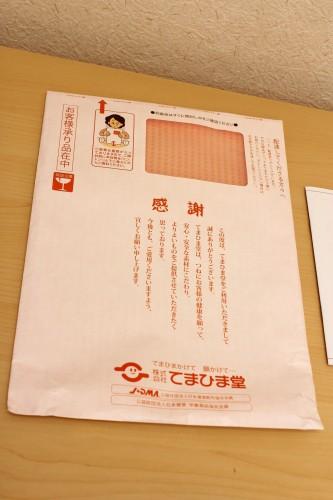 temahimado-futou