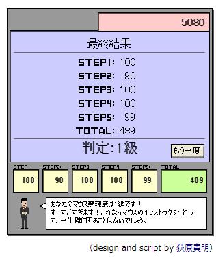 mouse_kentei_pentablet