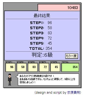 mouse_kentei_trackball